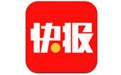腾讯天天快报iphone版 V2.3.0