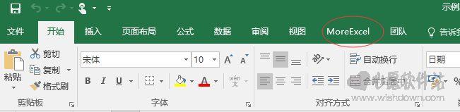 MoreExcel_Excel插件 v1.6.2.126 官方版