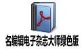 名编辑电子杂志大师绿色版 v2.4.9.9
