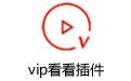 vip看看插件 v1.0綠色版