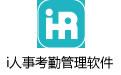 i人事考勤管理软件 v4.11.0官方版