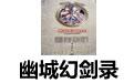 幽城幻剑录 中文硬盘版(附攻略+秘籍)