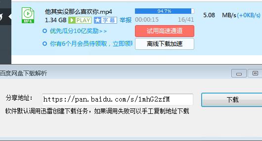 百度网盘真实下载地址解析 1.0.29绿色版