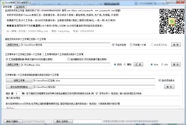 EXCEL表格汇总分类能手 v3.0 绿色版