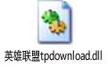 英雄联盟tpdownload.dll
