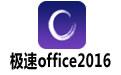 極速office v1.0.5.8官方版