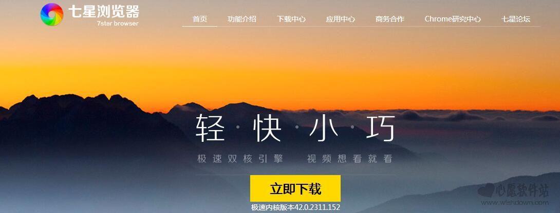 七星浏览器最新v2.0.62.24官方版_wishdown.com