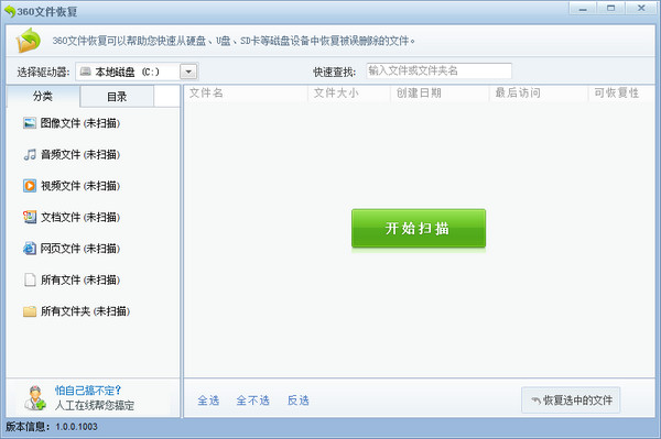 360文件恢复器 v1.0官方绿色版