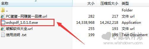 W大师PDF转WORDv1.3.1官方版_wishdown.com