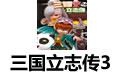 三国立志传3 曹操传(附游戏攻略)
