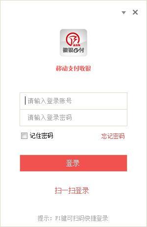 徽银e付电脑版 v4.6.6 官方版