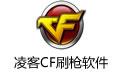 凌客CF刷枪工具|凌客CF刷枪软件(免费刷永久枪)下载V1.1.2.5最新可用版-心愿下载