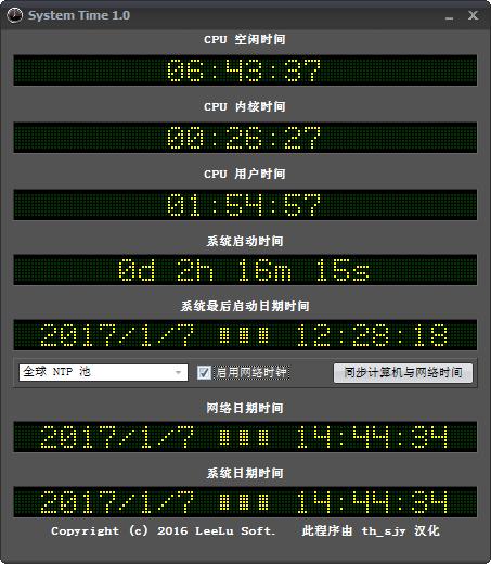 System Time(系统时间同步器) v1.0.0绿色版