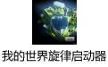 我的世界旋律启动器 v4.1中文版