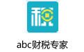 abc财税专家 2018v1.5.5 官方版