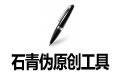 石青伪原创工具 v2.2.5.10