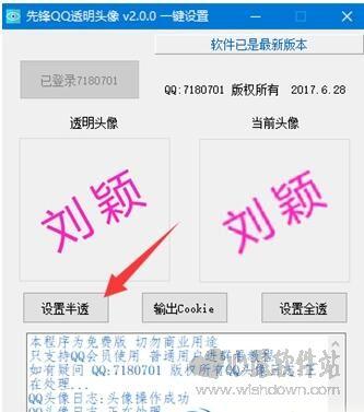 先锋qq透明头像一键设置软件2.0.0 免费版_www.rkdy.net