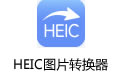 HEIC图片转换器 v1.2.2官方版