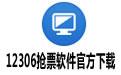12306抢票软件官方下载 v1.13.4 (附报错解决方法文件)