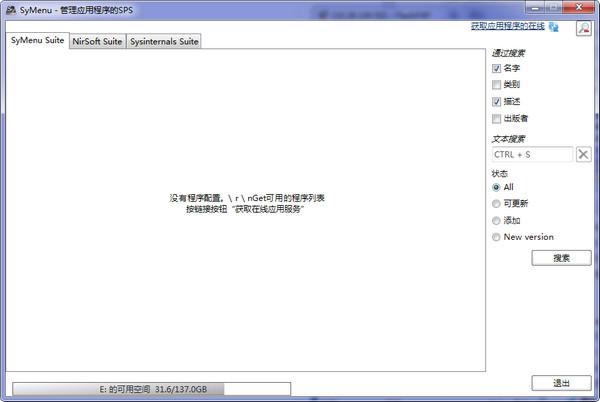 SyMenu(鼠标手势快速启动器) v6.4.6709中文版