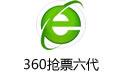 360抢票六代 v8.1.1.156 官方版