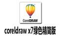 coreldraw x7绿色精简版 (附注册机 序列号)