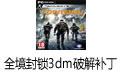 全境封锁3dm破解补丁 中文版