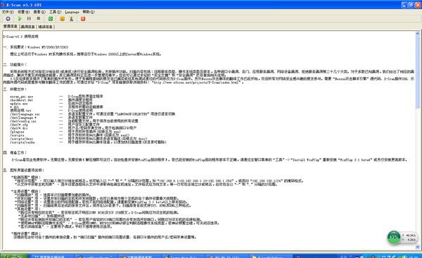 x-scan扫描器 v3.3中文绿色版(附使用教程)
