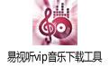 易��vip音�废螺d工具 v1.0.0.2 最新版