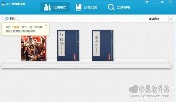 云中书城阅读器电脑版 V1.2.2(支持WIN7)
