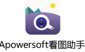 Apowersoft看图助手 v1.1.7.0 官方版