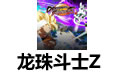 龙珠斗士Z (Dragonball Fighter Z) 官方中文版