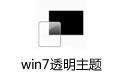 win7透明主题 最新免费版