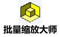 批量缩放大师 v2.7.2 官方版