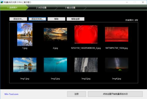 批量水印大师v5.0.4 免费版_wishdown.com