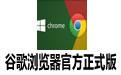 谷歌瀏覽器官方正式版 v64.0.3282.119 官方正式版本