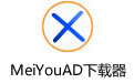 MeiYouAD下载器 v2.2免费版