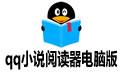 qq小說閱讀器電腦版 v6.5.8.888官方版