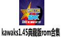 kawaks1.45典藏版rom合集 完整版附攻略