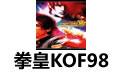 拳皇KOF98 中文版(附模拟器免安装版)