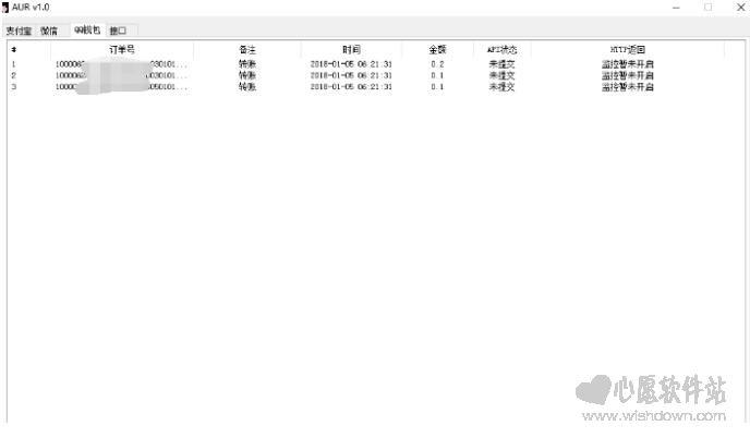 AUR(三合一支付免签约工具一键对接网站) V1.0永久免费版