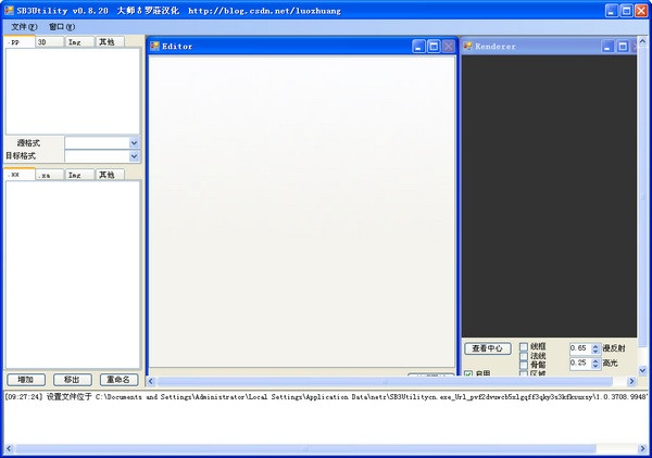 SB3Utility(游戏解包工具) v0.8.20官方版