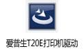 爱普生T20E打印机驱动 v6.66官方版