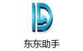 东东助手 v3.6.11.7375最新版