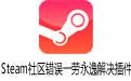 Steam社区错误一劳永逸解决插件 最新版