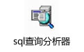 sql查询分析器 v8.0.2039最新版