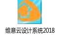 维意云设计系统2018 v4241R8 官方版