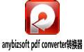 anybizsoft pdf converter转换器 v2 破解版(附破解教程和注册码)