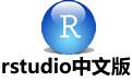 rstudio中文版 v1.0.136
