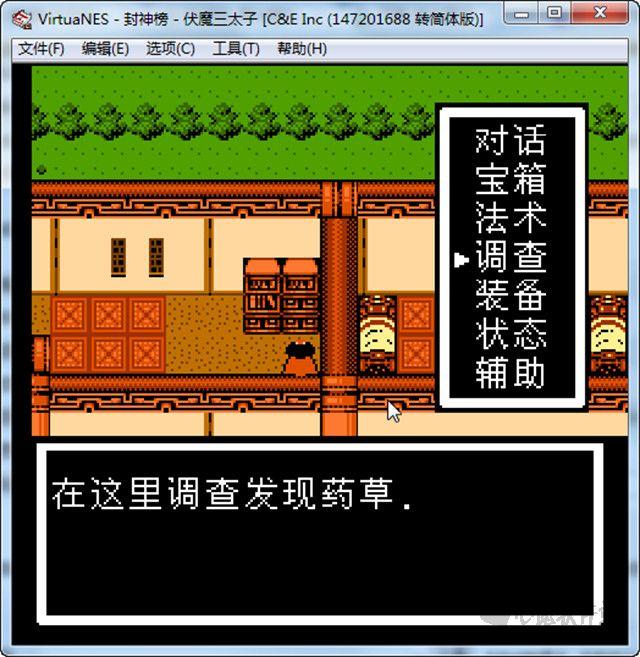 fc封神榜之伏魔三太子_wishdown.com